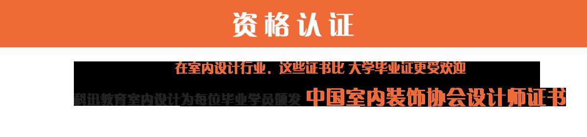 中国室内装饰协会设计师证书
